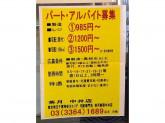 茶月 中井店