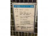 関東トナミ運輸(株) 美女木支店