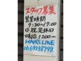 HAIR'S LINE(ヘアーズ ライン)
