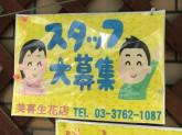 美喜生花店(フラワーショップ ミキ) 大森町