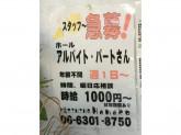 町家DINING Hanako(ダイニング ハナコ)