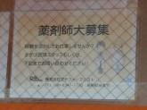 オレンジ薬局 新森古市店