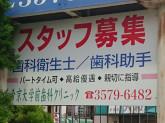帝京大学前歯科クリニック