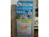 キッチンオリジン 鶴川店