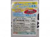 スーパーシマダヤ 日本堤店