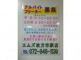 M's STATIONERY Goods&Bag(エムズ) 枚方市駅店