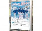 ファミリーマート 菅原北公園前店