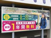 平和交通 株式会社 羽田営業所