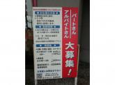 ザ・めしや 吹田穂波店