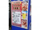 八剣伝 京成高砂店