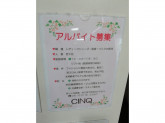 CINQ(サンク) イオン吹田店