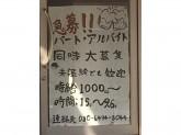 串カツ田中  太田川駅前店