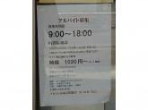 プロント 京成金町駅店