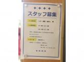 鎌倉文庫 栄店