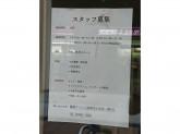 横濱アイス工房 帝京大学板橋キャンパス店