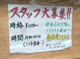 魚貝 浜屋 笹塚店