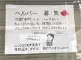 ふれあいデイサービス・ハート 羽田店