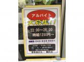 博多屋台 九一 駒沢店