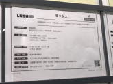 LUSH(ラッシュ) 横浜相鉄ジョイナス店