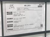然(しかり) 横浜ジョイナス店