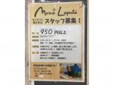 Mano Lapule(マノラプレ) 長久手店