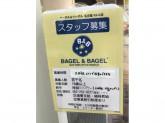 ベーグル&ベーグル 名古屋パルコ店