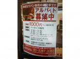 アンテンドゥ 荻窪タウンセブン店