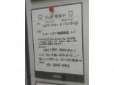 NATURAL KITCHEN&(ナチュラルキッチンアンド) 新宿ミロード店