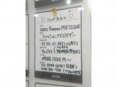 axes femme POETIQUE(アクシーズファム) 新宿ミロード店