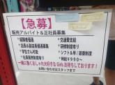 パピオネ 新宿アルタ店