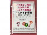 peach club(ピーチクラブ) りんくう泉南店
