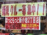 ほっともっと 新小岩2丁目店