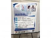 株式会社ヨーク警備(イトーヨーカドー大井町店)