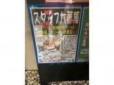 餃子酒場 TSUTSUMIYA つくば店