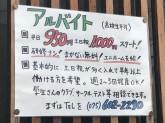 焼肉・韓国料理の店 鳳(おおどり)