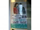 Ash(アッシュ) 八幡山店