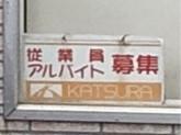 Auto Garage KATSURA(オートガレージカツラ)