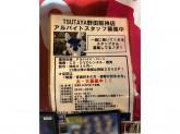 TSUTAYA 野田阪神店