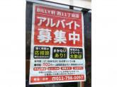 新世界本場串カツ BILLY軒 西11丁目店