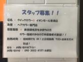 クイックカラーQ イオンモール常滑店