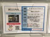 BELLUNA(ベルーナ) イオンモール常滑店