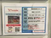Y!mobile(ワイモバイル) イオンモール常滑