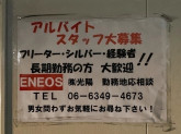 ENEOS(株)光陽 摂津SS