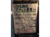 十三ビア&ワインバル LINE BAR(ラインバー)