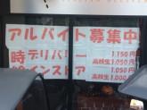 ナポリの窯 墨田店