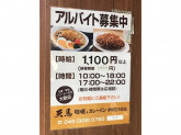 天馬 (テンマ) 伊勢佐木町店