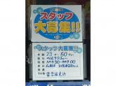 創庫生活館 新大阪店