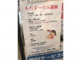 ペットプラザポニー 駒川店