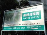 株式会社グリーンキャブ 赤羽営業所