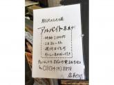 駒沢のひもの屋